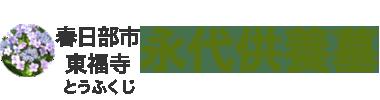 春日部駅から好アクセス、30,000円の永代供養墓「東福寺」